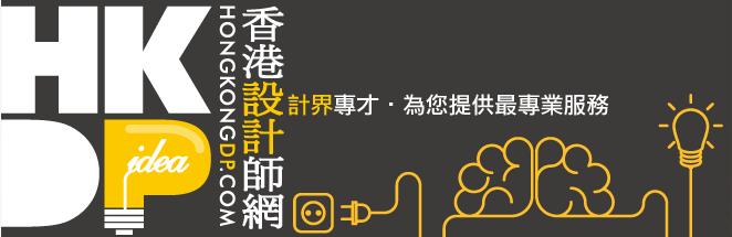 「香港設計師 Designer 大全」 列表 @ 青年創業軍