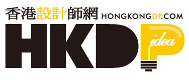 香港設計師網 HongKongDP.com, 一站式香港設計師服務資訊及著數平台: 網頁設計, 平面設計, 室內設計, 動畫設計, 時裝設計, 廣告設計, 產品設計, 設計師培訓, 設計師訓練課程